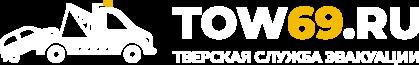 Логотип лонг белый Tow69 Тверская служба эвакуации
